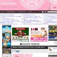 himechan